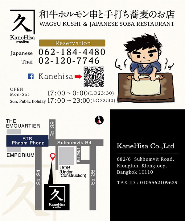 和牛ホルモン串と手打ち蕎麦のお店 KaneHisaのショップカード