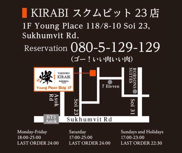 KIRABIスクムビット23店のショップカード