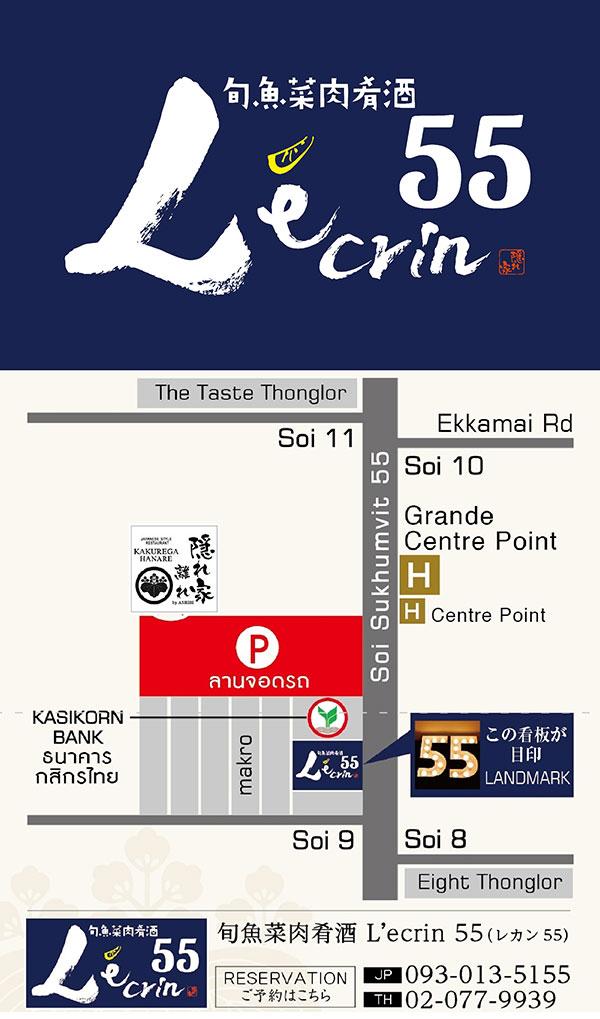旬魚菜肉肴酒 Lecrinのショップカード